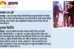 Jagran Samstipur_Newws